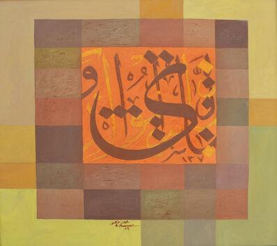 Sliman Mansour, 'Untitled', 2009
