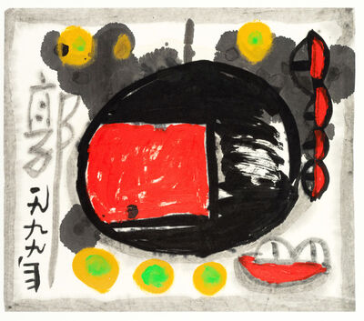 Frog King 蛙王, 'Yin Yang in Red', 1999