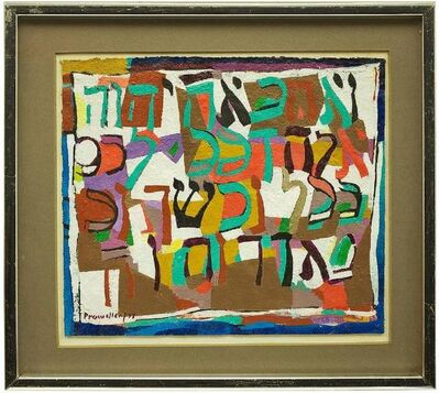 William Proweller, 'Rare Abstract Judaica Hebrew Calligraphy Modernist Painting', 20th Century