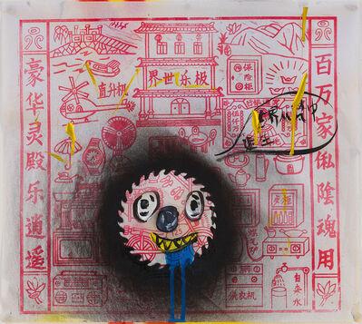 Chen Tianzhuo 陈天灼, 'Script 3《脚本3》', 2015