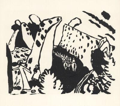 Wassily Kandinsky, ''Reiterweg' / 'Riding Path'', 1911/1938