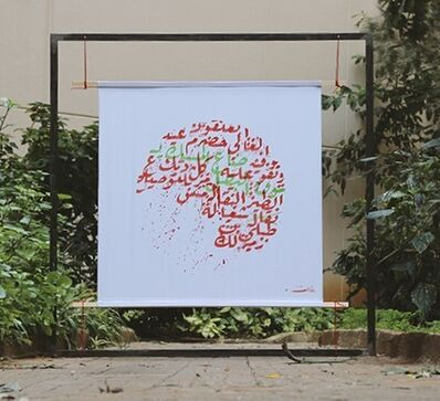 Ghaleb Hawila, 'Al Bashoura {الباشورة}, ', 2018