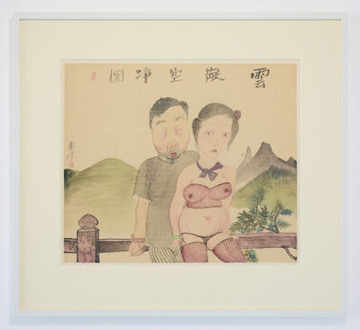 Li Jin 李津, 'Like Nothing Happens', 2013