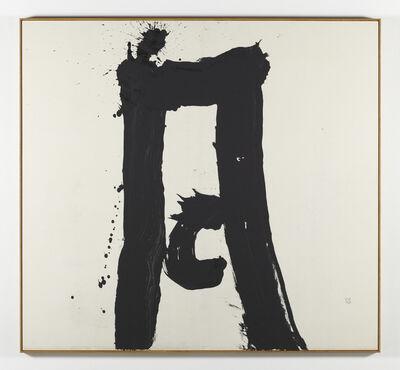 Yuichi Inoue (YU-ICHI), 'Tsuki /月 (the moon)', 1977