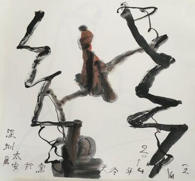 Wang Chuan 王川, 'Under the Tree 树下', 2014