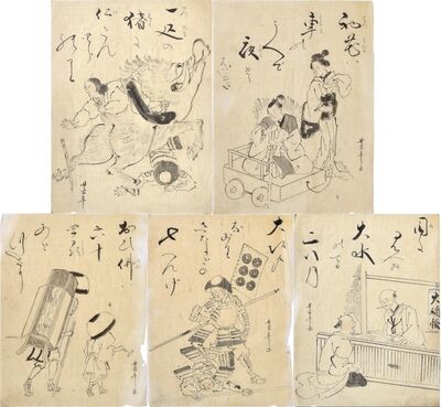 Tsukioka Yoshitoshi, 'Five Preparatory Drawings with Poems', ca. 1859