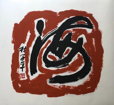 Lim Tze Peng, '海,Ocean'