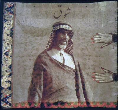 Qahtan Alameen, 'Longing', 2014