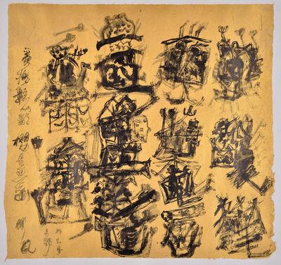 Wei Ligang 魏立刚, ' Golden Magic Block (金魔块)', 2013