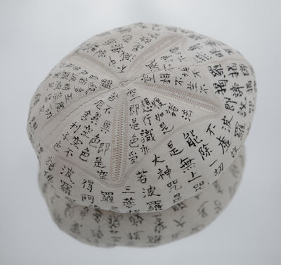 Charwei Tsai, 'A Supplication', 2012-2020