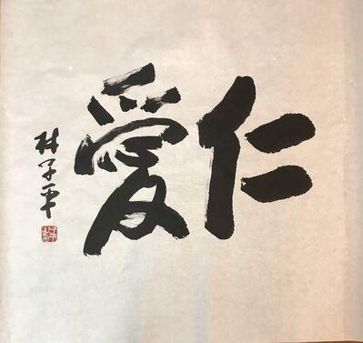 Lim Tze Peng, 'Love - 仁爱', 2020