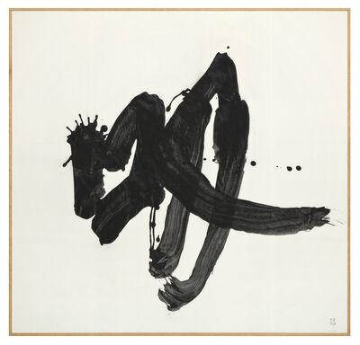 Yuichi Inoue (YU-ICHI), 'Kyu (Inhale)', 1983