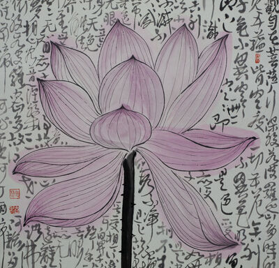 Chu Chu  儲楚, 'Lotus-Heart Sutra 荷花-心经', 2018