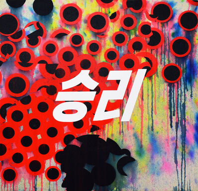 Yugyong Jong, 'Untitled -Victory-', 2019