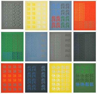 Chryssa, 'Chinatown Portfolio II (12 images)', 1978
