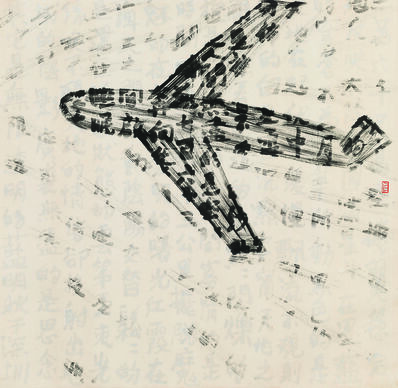Fung Ming Chip, 'Sand Script, Departure', 2015