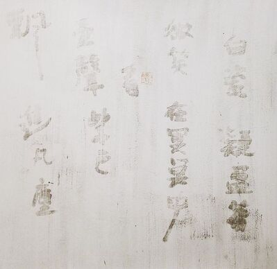 Fung Mingchip 馮明秋, 'Sound Seeing, Sand Script 白瓷沙字', 2015
