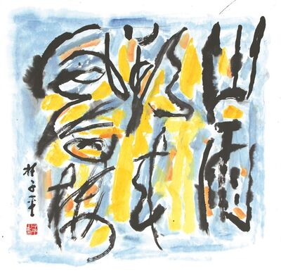 Lim Tze Peng, 'Calligraphy', 2014