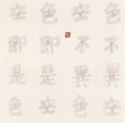 Fung Ming Chip, 'Transparent script, Heart Sutra   透字心經   ', 2015