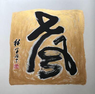 Lim Tze Peng, '声 (Resonance)', 2016