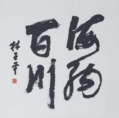 Lim Tze Peng, 'All Rivers Run Into the Sea  海纳百川'