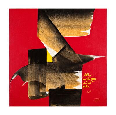 Hassan Massoudy, 'Le savoir élève l'homme qui n'as pas d'haute place.', 2010