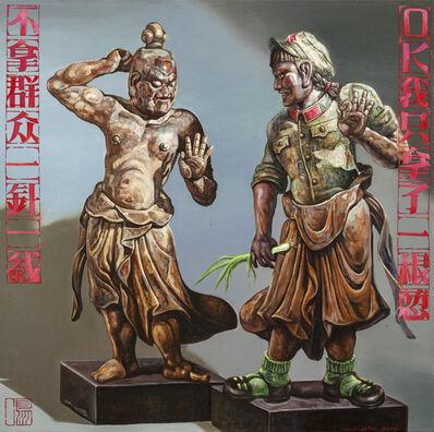 Hu Ming, 'OK Sir I Just Took A Green Onion OK '