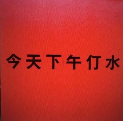 Wu Shanzhuan, 'Today No Water 1/5', 1985