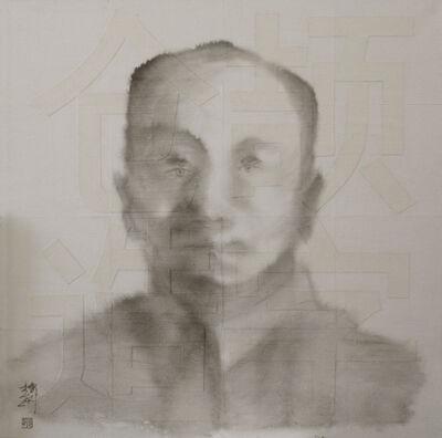 Dai  Guangyu 戴光郁, 'Cangjie Invented Writing', 2012