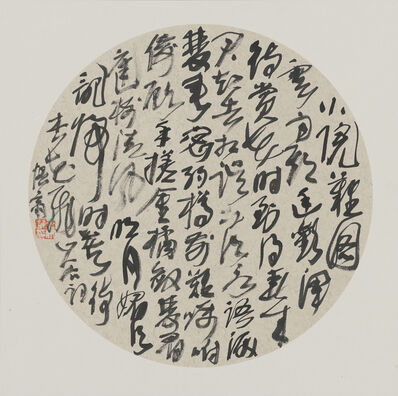 """Wang Dongling 王冬龄, 'Huang Tingjian, """"The Modest Garden Cannot Expect Clouds and Rain"""" to the Tune of Dingfengbo', 2016"""