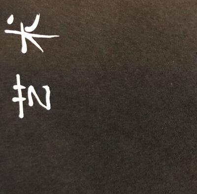 """Terence Koh, '""""art"""" (Chinese Language)', 2017"""