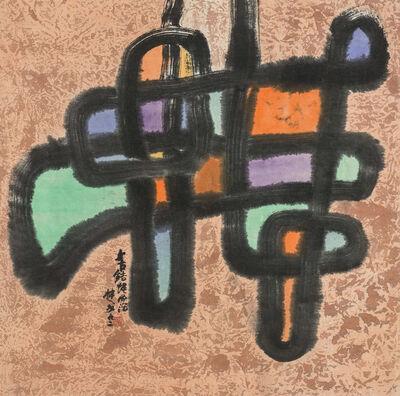 CHU Ko, 'Knoted Remains', 1992