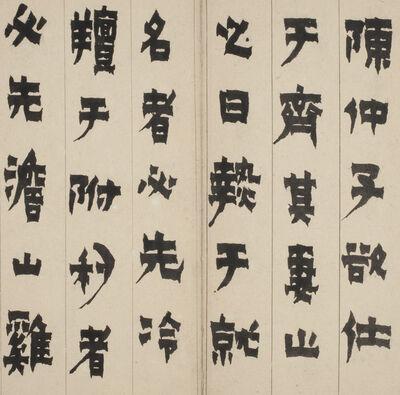 Jin Nong 金農, 'The Story of Chen Zhongzi', China, Qing dynasty (1644–1911), 1749