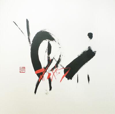 Katherine Xiao, 'Challenge', 2012