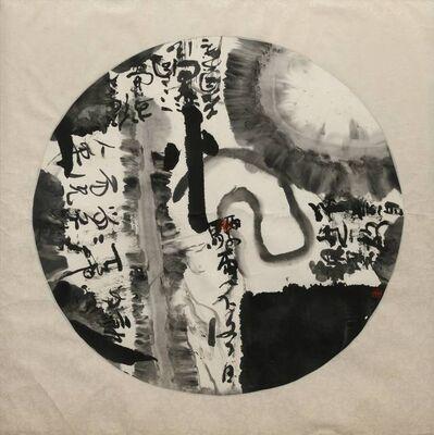 Wang Tiande 王天德, 'Untitled'