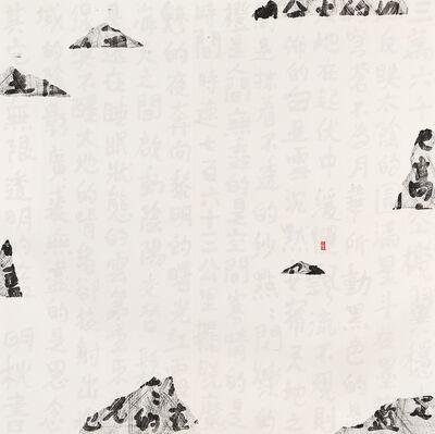 Fung Mingchip 馮明秋, 'Form Sand Script, Departure II   出發定型沙字 II', 2015