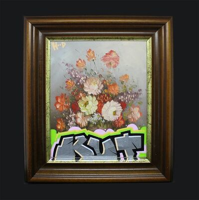 HoodKitsch, 'Kut ', 2021