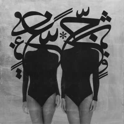 Mehdi Mirbagheri, 'Dancing letters 200', 2016