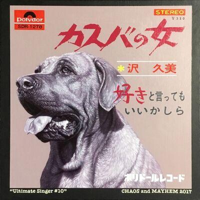Ken Hamaguchi, 'Ultimate Singer#10', 2017