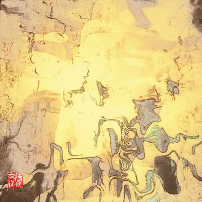Wenjun Fu, '《大象无形》Great Form Is Beyond Shape', 2018
