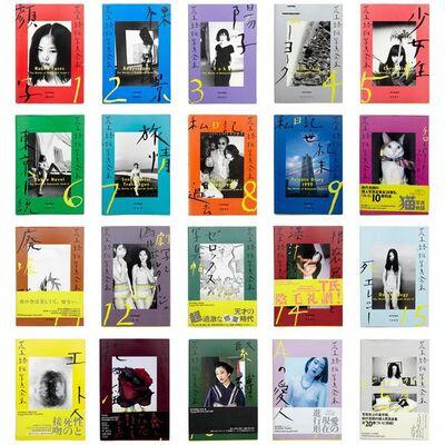 Nobuyoshi Araki, 'Works of Nobuyoshi Araki Book Collection Complete 1-20'
