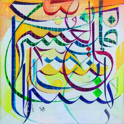 Tagalsir Hassan, 'Al Sharh (Verses 5/6)', 2014