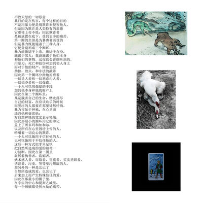 Liang Xiu 良秀, '《神曲》第十三歌– 罪恶的分类和罪人的分布,节选 <The Divine Comedy> Inferno, Canto XI, The Classification of Crimes and the Distribution of the Criminals, Excerpt', 2017-2018