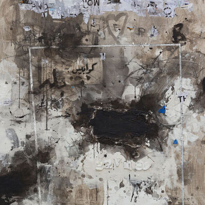 Abdul-Karim Majdal Al-Beik, 'Wall', 2015