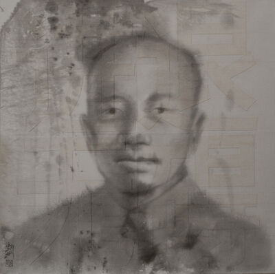 Dai  Guangyu 戴光郁, 'Advance or Retreat without Hindrance ', 2012