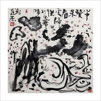 Zheng Lianjie, 'Mountains after the rain, ', ca. 2016
