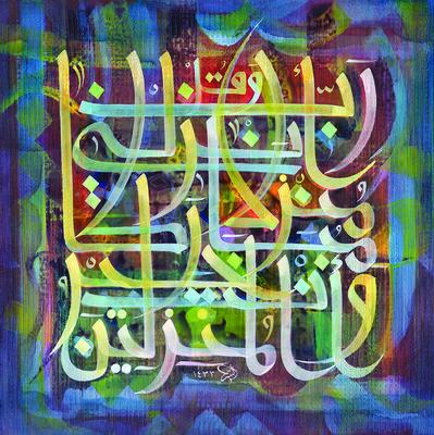 Tagalsir Hassan, 'Al Mu'minum (Verse 29)', 2011