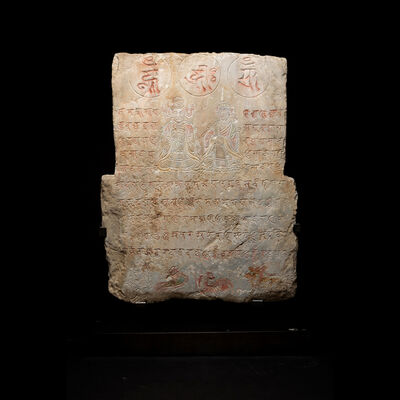 Ming Dynasty, 'Ming Stone Panel with Sanskrit Inscription', 13th Century A.D. to 14th Century A.D.