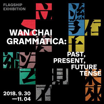 The HKAC 40th Anniversary flagship exhibition: Wan Chai Grammatica: Past, Present, Future Tense, installation view