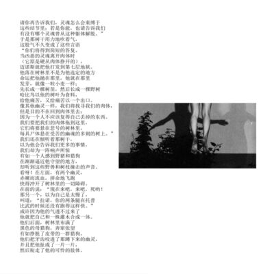 Liang Xiu 良秀, '《神曲》第十三歌– 自杀者的森林,节选 <The Divine Comedy> Inferno, Canto XIII – The Wood of the Self-Murderers, Excerpt', 2017-2018